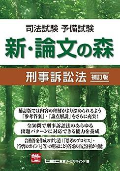 [東京リーガルマインド LEC総合研究所]の司法試験予備試験 新・論文の森 刑事訴訟法 補訂版