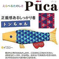 [徳永]室内用[鯉のぼり]えらべるたのしさ[puca]プーカ[トンちゃん]イエロー(L)[1m][日本の伝統文化][こいのぼり]
