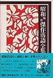 昭和戦前傑作落語全集 (第1巻)