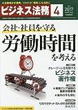 ビジネス法務 2017年 04 月号 [雑誌]