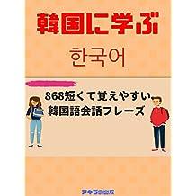 868 common korean sentences (Japanese Edition)
