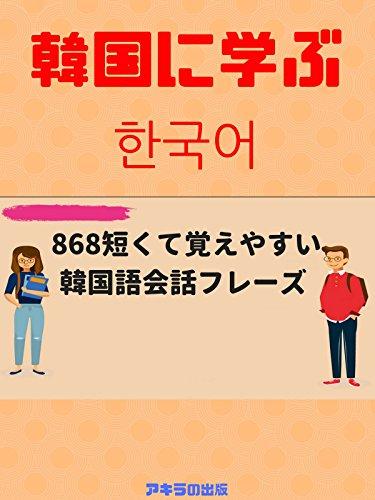 [韓国に学ぶ]短くて覚えやすい韓国語会話フレーズ 868