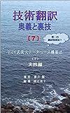 技術翻訳 奥義と裏技(7): トミイ式英文データベース構築法(下)実践編
