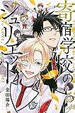 寄宿学校のジュリエット(14) (講談社コミックス)