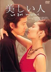 美しい人 DVD-BOX(4枚組)