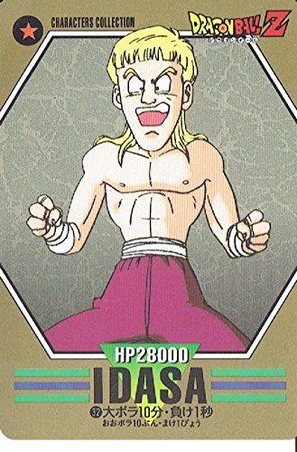 ドラゴンボールZ キャラクターコレクション イダーサ 32 大ボラ10分・負け1秒 カードダス