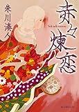 赤々煉恋 (創元推理文庫)