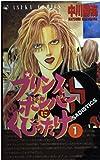 プリンセス・ボンバーにくびったけ / 中川 勝海 のシリーズ情報を見る
