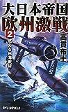 大日本帝国欧州激戦 / 高貫 布士 のシリーズ情報を見る