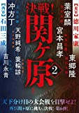 決戦!関ヶ原2 (講談社文庫 決戦!シリーズ)