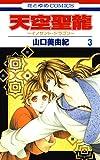 天空聖龍~イノセント・ドラゴン~ 3 (花とゆめコミックス)