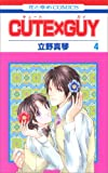 CUTE×GUY 第4巻 (花とゆめCOMICS)