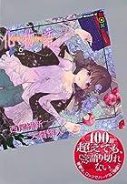 化物語 特装版 第06巻