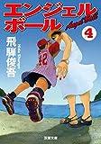 エンジェルボール4 (双葉文庫)