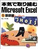 本気で取り組むMicrosoft Excel〈1〉基礎編