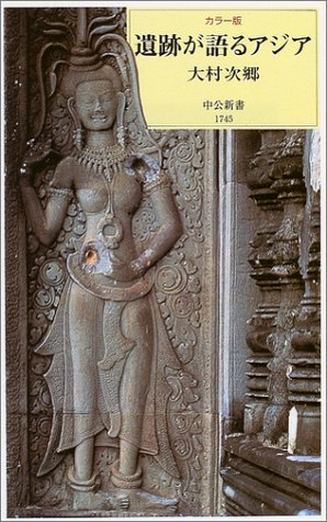 カラー版 遺跡が語るアジア (中公新書)の詳細を見る