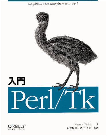 入門Perl・Tkの詳細を見る