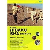 ヒバクシャ ~世界の終わりに~ [DVD]