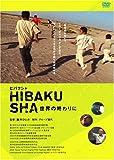 ヒバクシャ ~世界の終わりに~ [DVD] 画像