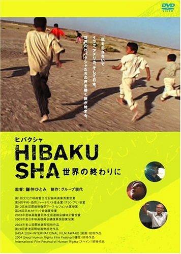 ヒバクシャ ~世界の終わりに~ [DVD]の詳細を見る