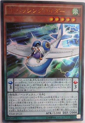 遊戯王OCG SRパッシングライダー ウルトラレア VJMP-123-UR
