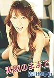 素顔のままで-first [DVD]