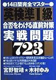 英検準1級 合否をわける直前対策 実戦問題723―14日間完全マスター (Kou books)