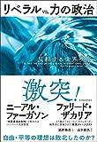 ニーアル・ファーガソン (著), ファリード・ザカリア (著), 酒井 泰介 (翻訳)新品: ¥ 1,300