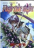 High tide night―満潮の夜 / 藤 たまき のシリーズ情報を見る