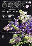 音楽現代 2017年 03 月号 [雑誌]