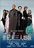 世紀末三人姉妹 [DVD] APS-27