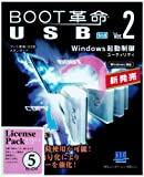 BOOT革命/USB Ver.2 Std ライセンスパック 5ユーザー