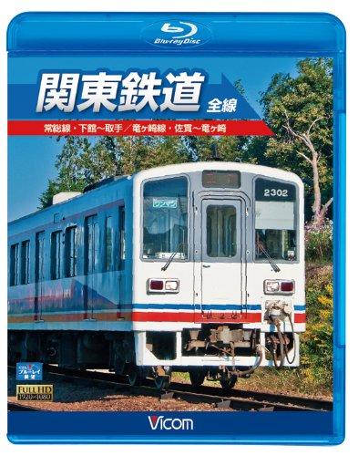 関東鉄道 全線(Blu-ray Disc)