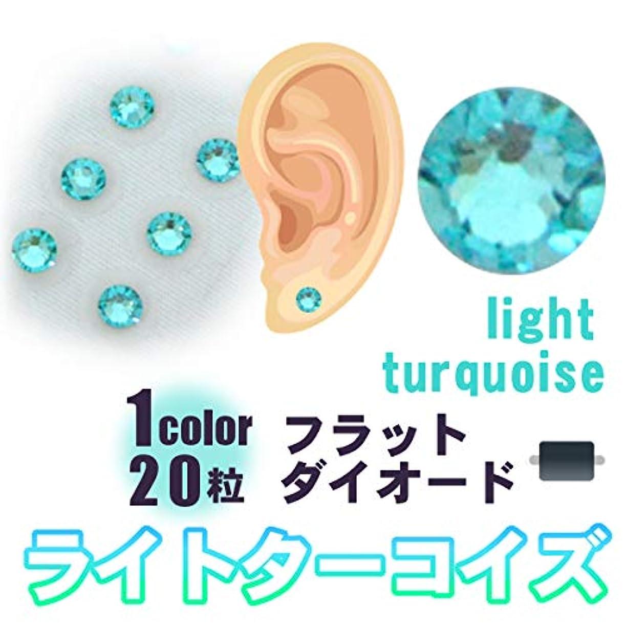 咳司教形式フラットダイオード 耳つぼジュエリー(1シート20粒)ライトターコイズー粘着強化耳ツボシール (S ss7 約2mm) 【初心者用耳つぼマップ付】 【初心者用耳つぼマップ付】