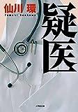 仙川 環 / 仙川 環 のシリーズ情報を見る