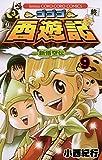 ゴゴゴ西遊記―新悟空伝―(9) (てんとう虫コミックス)