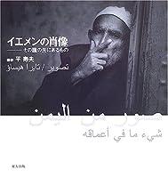 イエメンの肖像―その瞳の先にあるもの