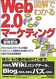 図解でわかる Web2.0マーケティング