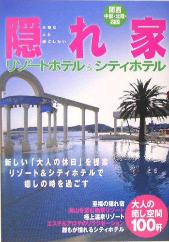 関西・中部・北陸・四国 隠れ家リゾートホテル&シティホテル