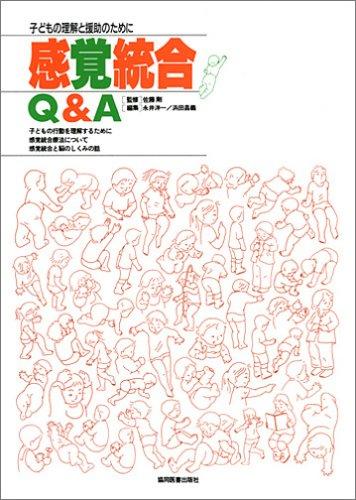 感覚統合Q&A―子どもの理解と援助のためにの詳細を見る