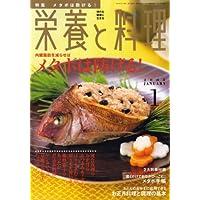 栄養と料理 2008年 01月号 [雑誌]