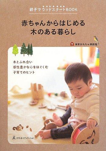 赤ちゃんからはじめる木のある暮らし~親子でウッドスタートBOOK~の詳細を見る