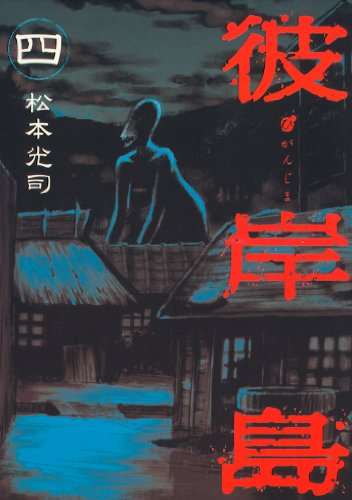 彼岸島(4) (ヤングマガジンコミックス)