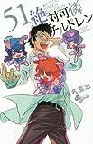 絶対可憐チルドレン 51 (少年サンデーコミックス)