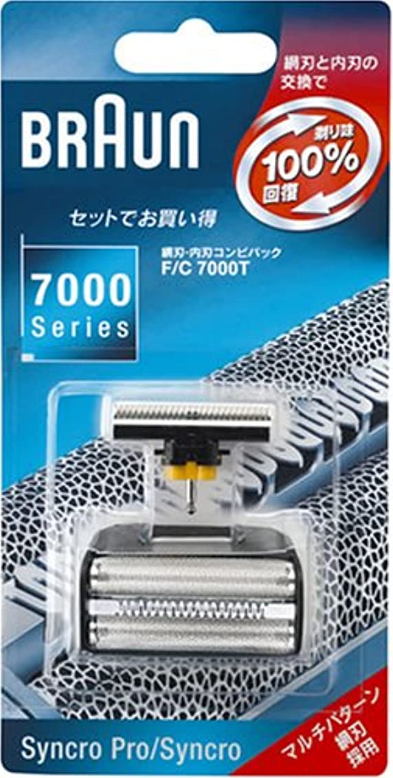 現れる女王ヒューマニスティックブラウン シンクロシリーズ(7000シリーズ)用 網刃?内刃コンビパック F/C7000T