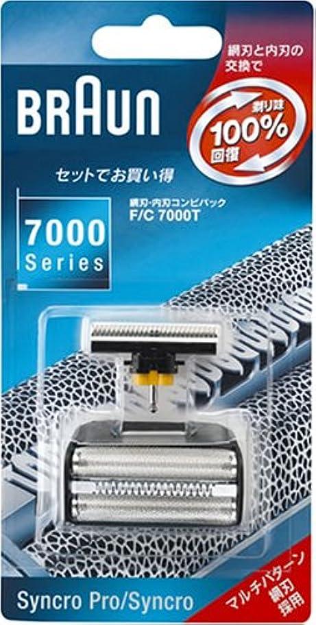 ブラウン シンクロシリーズ(7000シリーズ)用 網刃?内刃コンビパック F/C7000T