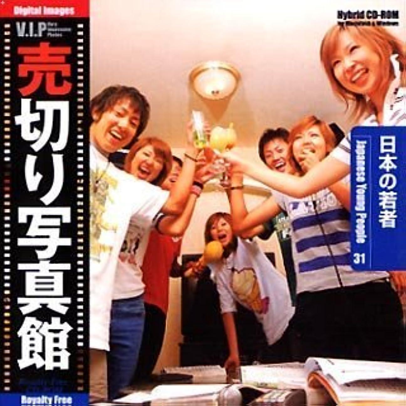 泥沼裁判官行売切り写真館 VIPシリーズ Vol.31 日本の若者