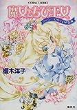 魔女とちび王女―ルーシー・ビィビィの大冒険 / 榎木 洋子 のシリーズ情報を見る