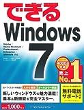 できるWindows 7 (できるシリーズ)