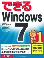 (無料電話サポート付)できる Windows 7 (できるシリーズ)